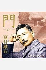夏目漱石「門」 Audible版