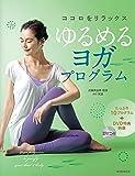 【DVD付】ココロをリラックス ゆるめるヨガ プログラム