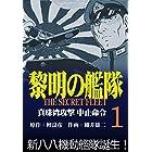 黎明の艦隊コミック版(1) 真珠湾攻撃中止命令