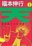 天―天和通りの快男児 (1) (近代麻雀コミックス)