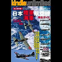 日本陸海軍航空機完全ガイド