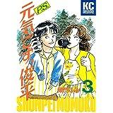 P.S.元気です、俊平(3) (ヤングマガジンコミックス)
