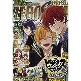 コミックZERO-SUM2021年11月号