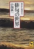 俳句の世界 (講談社学術文庫)
