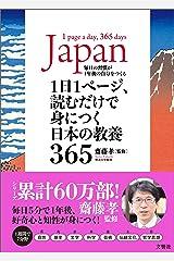 1日1ページ、読むだけで身につく日本の教養365 Kindle版