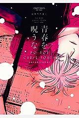 青春を呪うな【電子限定おまけマンガ4P付】 (HertZ&CRAFT) Kindle版