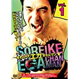 それいけ! エガちゃんマン VOL.1 [DVD]