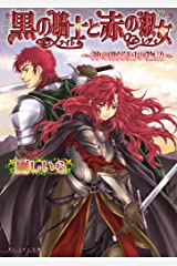 黒の騎士と赤の淑女 -神の眠る国の物語4.5- 「金の王子」シリーズ (ビーズログ文庫) Kindle版