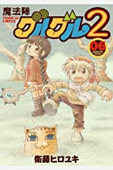 魔法陣グルグル2 (6) (デジタル版ガンガンコミックスONLINE) Kindle版