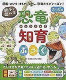 親子で遊べる! 恐竜知育ぶっく (親子で遊べる 知育ぶっくシリーズ)