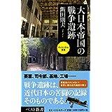 大日本帝国の戦争遺跡 (ベスト新書)