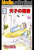 天子の福音(3) (冬水社・いち*ラキコミックス)