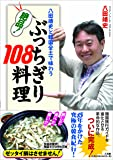 八田靖史と韓国全土で味わう 絶品!  ぶっちぎり108料理