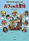 ONE PIECE picture book ルフィの大冒険