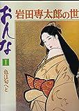 おんな〈1〉色は匂へと―岩田専太郎の世界 (1977年)