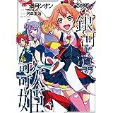 マクロスΔ 銀河を導く歌姫: 1 (REXコミックス)