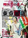 散歩の達人 2019年9月号《もっと知りたい東京落語/食で楽しむラグビーワールドカップ》 [雑誌]