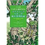 ISA公認 アーボリスト(R)基本テキスト クライミング、リギング、樹木管理技術