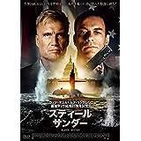 スティール・サンダー [DVD]