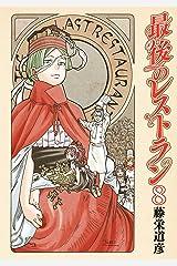 最後のレストラン 8巻: バンチコミックス Kindle版