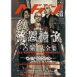 ヘドバン Vol.31 (シンコー・ミュージックMOOK)