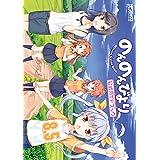 のんのんびより 8.5 公式ガイドブック (MFコミックス アライブシリーズ)