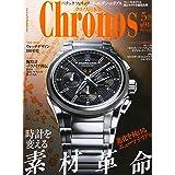 クロノス日本版 2021年 05 月号 [雑誌]