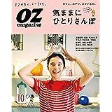 OZmagazine 2021年10月号No.594ひとり散歩 (オズマガジン)