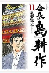 会長 島耕作(11) (モーニングコミックス) Kindle版