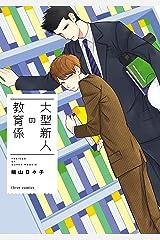 大型新人の教育係【電子特典付き】 (フルールコミックス) Kindle版