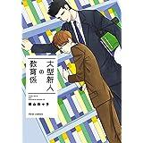 大型新人の教育係【電子特典付き】 (フルールコミックス)
