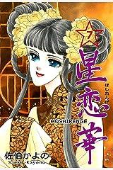 星恋華7 Kindle版