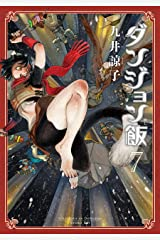 ダンジョン飯 7巻 (HARTA COMIX) Kindle版