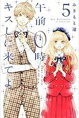 午前0時、キスしに来てよ(5) (別冊フレンドコミックス) Kindle版