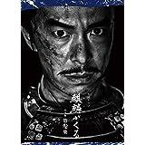 大河ドラマ麒麟がくる 完全版 第参集 ブルーレイ BOX [Blu-ray]