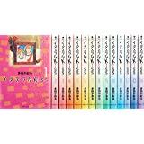 イタズラなKiss 文庫版 コミック 全14巻完結セット (集英社文庫―コミック版)
