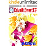 Drive姫×Sweet王子 (冬水社・いち*ラキコミックス)