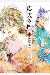 応天の門 4巻: バンチコミックス Kindle版