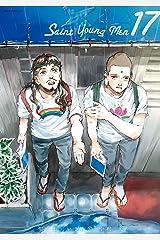 聖☆おにいさん(17) (モーニングコミックス) Kindle版