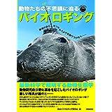 バイオロギング―最新科学で解明する動物生態学 (WAKUWAKUときめきサイエンスシリーズ)