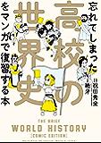 忘れてしまった高校の世界史をマンガで復習する本 (中経☆コミックス)