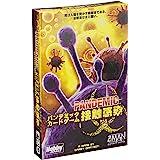 ホビージャパン パンデミック: 接触感染 (Pandemic: Contagion) 日本語版 (2-5人用 30分 13才以上向け) ボードゲーム