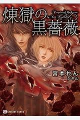 煉獄の黒薔薇 (シャレード文庫) Kindle版