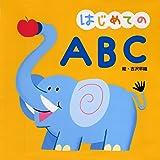 はじめての ABC