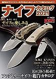 ナイフカタログ2021 (ホビージャパンMOOK 1040)