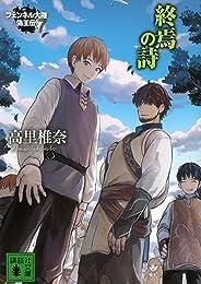 終焉の詩 フェンネル大陸 偽王伝7 (講談社文庫)