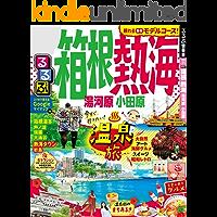 るるぶ箱根 熱海 湯河原 小田原(2020年版) (るるぶ情報版(国内))