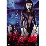 淫殺の虜 未来からのSEXマシーン [DVD]