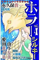 ホラー シルキー Vol.4 Kindle版