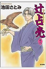 辻占売 (18) 【かきおろし漫画付】 (ホラーM) Kindle版